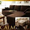 角 3P l字 3人 寝具 収納 CALM 布製 国産 布地 sofa 幅195 日本製 脚付き カウチ カーム ソファ 3人掛け 1人暮し 2人掛け コーナー リビング 三人掛け