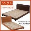 デザインパネルすのこベッド RECTO-low レクト・ロー ベッドフレームのみ シングル ベッド ベット シングルベッド フレーム モダン ローベッド 低め すのこベ
