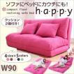 日本製 リクライニングソファ ソファベッド ハッピー 幅90 ソファ ソファー ベッド ベット 2人掛け カウチソファ かわいい ワッフル生地 クッション2個付き