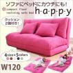 日本製 リクライニングソファ ソファベッド ハッピー 幅120 ソファ ソファー ベッド ベット 2人掛け カウチソファ かわいい ワッフル生地 クッション2個付き