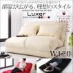 日本製 リクライニングソファ ソファベッド リュクサー 幅120 ソファ ソファー ベッド ベット レザー 合皮 カウチソファ ローソファ クッション付き 2人掛け