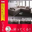 日本製 コーナーソファ アルフレッド l字型 角 ソファ ソファー 3人 3人掛け 2人掛け ロータイプ 座面ゆったり ローソファー 家族 コーナー ロー リビング ダ