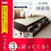 畳 翠緑 木製 国産 充実 収納 寝具 収納力 モダン 国産畳 大容量 日本製 ベッド 畳ベッド シングル すいりょ 収納ベッド インテリア 省スペース 引出し付き