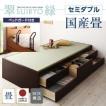 畳 翠緑 木製 国産 充実 収納 寝具 収納力 モダン 国産畳 大容量 日本製 ベッド 畳ベッド すいりょ セミダブル 収納ベッド 省スペース 引出し付き インテリア