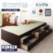 畳 木製 翠緑 国産 充実 収納 寝具 大容量 収納力 モダン ベッド 日本製 畳ベッド シングル すいりょ 組立設置 収納ベッド 引出し付き インテリア 省スペース