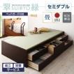 畳 木製 翠緑 国産 充実 収納 寝具 大容量 収納力 モダン ベッド 日本製 組立設置 畳ベッド すいりょ 省スペース 収納ベッド インテリア セミダブル 040108054