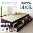 畳 木製 翠緑 国産 充実 収納 寝具 収納力 国産畳 モダン 大容量 日本製 ベッド 畳ベッド 組立設置 すいりょ 収納ベッド インテリア セミダブル 引出し付き