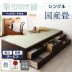 畳 木製 翠緑 国産 充実 収納 寝具 収納力 大容量 国産畳 モダン ベッド 日本製 畳ベッド シングル すいりょ 組立設置 収納ベッド 引出し付き インテリア