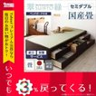 畳 木製 翠緑 国産 充実 収納 寝具 収納力 大容量 国産畳 モダン ベッド 日本製 組立設置 畳ベッド すいりょ 省スペース 収納ベッド インテリア セミダブル