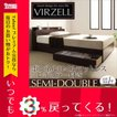 棚 宮棚 収納 寝具 棚付き ベッド ベット virzell 宮棚付き 木製ベッド 引出し収納 ワンルーム インテリア ヴィーゼル セミダブル 収納ベッド 引き出し付き