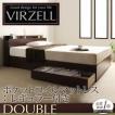 棚 宮棚 収納 寝具 棚付き ダブル ベッド ベット Dサイズ virzell 宮棚付き 引出し収納 ヴィーゼル ワンルーム 木製ベッド 収納ベッド インテリア 040110295