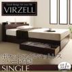 棚 宮棚 収納 寝具 棚付き ベッド ベット virzell 宮棚付き シングル 引出し収納 ワンルーム 木製ベッド ヴィーゼル インテリア 収納ベッド 引き出し付き