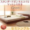大型ローベッド Grati グラティー ボンネルコイル:レギュラー付き セミシングル セミシングルベッド マットレス付き ベッド ベット マットレス付き 分割ベッ