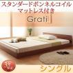 大型ローベッド Grati グラティー ボンネルコイル:レギュラー付き シングル シングルベッド マットレス付き ベッド ベット マットレス付き 分割ベッド ロー