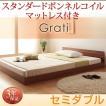 大型ローベッド Grati グラティー ボンネルコイル:レギュラー付き セミダブル セミダブルベッド マットレス付き ベッド ベット マットレス付き 分割ベッド