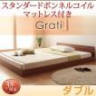 大型ローベッド Grati グラティー ボンネルコイル:レギュラー付き ダブル マットレス付き ベッド ベット マットレス付き 分割ベッド ローベッド ローベット