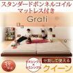 大型ローベッド Grati グラティー ボンネルコイル:レギュラー付き クイーン クイーンベッド マットレス付き ベッド ベット マットレス付き 分割ベッド ロー