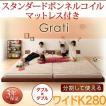 大型ローベッド Grati グラティー ボンネルコイル:レギュラー付き ワイドK280 ワイドベッド マットレス付き ベッド ベット マットレス付き 分割ベッド ロー