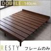 ロー 寝室 木製 Resty スノコ ダブル 天然木 ベッド すのこ ベット シンプル オシャレ 木製ベッド リスティー ローベッド 低いベッド フロアベッド 040111972