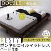 Resty すのこ ベッド ベット オシャレ シンプル シングル リスティー 低いベッド 木製ベッド ローベッド フロアベット レギュラー丈 フロアベッド 040111975