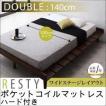 Resty すのこ ベッド ベット オシャレ シンプル シングル リスティー 低いベッド 木製ベッド ローベッド フロアベット レギュラー丈 フロアベッド 040111976