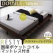 Resty ベッド すのこ ベット オシャレ シンプル ローベッド 新生活応援 低いベッド リスティー 木製ベッド すのこベッド フロアベット フロアベッド 040111977