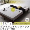 Resty すのこ ベット ベッド シンプル オシャレ 低いベッド リスティー ローベッド 木製ベッド すのこベッド フロアベッド フロアベット マットレス付き