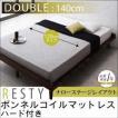 Resty ベット ベッド すのこ シンプル オシャレ 低いベッド リスティー ローベッド 木製ベッド すのこベッド フロアベッド フロアベット マットレス付き