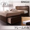 収納 べっと べっど ベッド ベット ライト W.linea シングル 引き出し フレーム シャープに 収納ベッド フレームのみ ベッド下収納 収納式ベッド 040112706