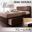 ベッド べっど ベット ライト W.linea フレーム 引き出し セミダブル 収納ベッド シャープに ダブルリネア フレームのみ 棚付きベッド ベッド下収納 040112707