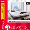 ベッド ベット Rainette レネット ロータイプ セミダブル 低いベッド ローベッド ローベット 新生活応援 フロアタイプ フロアベット フロアベッド 040113071