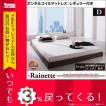 ベッド ベット ダブル レネット Rainette 一人暮らし ロータイプ ローベッド 低いベッド ローベット 新生活応援 フロアタイプ ダブルベッド フロアベット