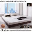 ベッド ベット Rainette レネット シングル ロータイプ 低いベッド ローベッド ローベット 新生活応援 フロアタイプ フロアベット フロアベッド 040113073