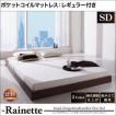 ベッド ベット Rainette レネット ロータイプ セミダブル 低いベッド ローベッド ローベット 新生活応援 フロアタイプ フロアベット フロアベッド 040113074