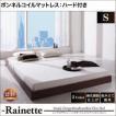ベッド シングル Rainette レネット 新生活応援 シンプルデザイン シンプルを極める ヘッドボードレスフロアベッド ボンネルコイルマットレス:ハード付き