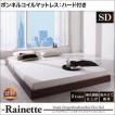 ベッド レネット Rainette 新生活応援 セミダブル シンプルデザイン シンプルを極める ヘッドボードレスフロアベッド ボンネルコイルマットレス:ハード付き