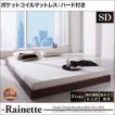 ベッド ベット Rainette レネット ロータイプ セミダブル 低いベッド ローベッド ローベット 新生活応援 フロアタイプ フロアベット フロアベッド 040113080