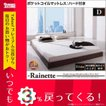 快眠 寝室 ベッド ベット ダブル Rainette レネット ローベッド ロータイプ 低いベッド 新生活応援 ローベット フロアベッド フロアベット ダブルベッド