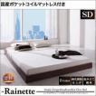 快眠 寝室 ベッド ベット Rainette レネット 新生活応援 ローベッド ロータイプ 低いベッド セミダブル ローベット フロアタイプ フロアベット フロアベッド