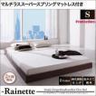 ベッド ベット Rainette レネット シングル ロータイプ 低いベッド ローベッド ローベット 新生活応援 フロアタイプ フロアベット フロアベッド 040113085