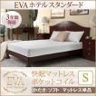 EVA 寝具 寝具用 エヴァ 来客用 マット マットス シングル スプリング マットレス 父の日ギフト ベッドマット 硬さ:ソフト ポケットコイル 床置簡易ベッド
