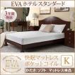 EVA 安眠 快眠 寝具 エヴァ 寝具用 来客用 マット キング マットス マットレス 父の日ギフト ベッドマット 硬さ:ソフト キングサイズ 床置簡易ベッド
