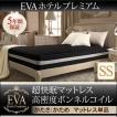 日本人技術者設計 超快眠マットレス抗菌防臭防ダニ EVA エヴァ ホテルプレミアムボンネルコイル 硬さ:かため セミシングル