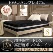 日本人技術者設計 超快眠マットレス抗菌防臭防ダニ EVA エヴァ ホテルプレミアムボンネルコイル 硬さ:かため シングル