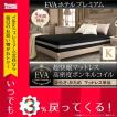 日本人技術者設計 超快眠マットレス抗菌防臭防ダニ EVA エヴァ ホテルプレミアムボンネルコイル 硬さ:かため キング