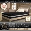 日本人技術者設計 超快眠マットレス抗菌防臭防ダニ EVA エヴァ ホテルプレミアムポケットコイル 硬さ:ふつう クイーン