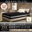 日本人技術者設計 超快眠マットレス抗菌防臭防ダニ EVA エヴァ ホテルプレミアムポケットコイル 硬さ:ふつう キング