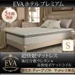 EVA マット 来客用 エヴァ マットス シングル マットレス 父の日ギフト 硬さ:ソフト ベッドマット マットレス単品 床置簡易ベッド シングルサイズ 040116486