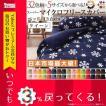 32色柄から選べるスーパーマイクロフリースカバーシリーズ ベッド用3点セット クイーン