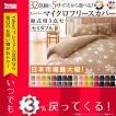 32色柄から選べるスーパーマイクロフリースカバーシリーズ 和式用3点セット セミダブル 040203649